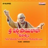 Sri Shirdi Sai Baba Mahathyam Original Motion Picture Soundtrack