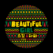 Beautiful Girl (feat. Kwon Jeong Yeol)