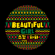Beautiful Girl (feat. Kwon Jeong Yeol) - HaHa & Skull - HaHa & Skull