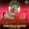Thiruthala Nayagi