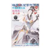 林風琵琶學院演奏 中國琵琶名曲: 昭君怨 寒上曲