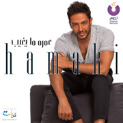 Mabalash - Mohamed Hamaki - Mohamed Hamaki