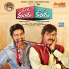 Mama Manchu Alludu Kanchu (Original Motion Picture Soundtrack) - EP