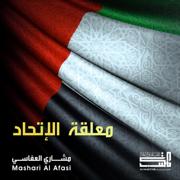 Mualaqt Al Etihad - EP - Sheikh Mishari Alafasy - Sheikh Mishari Alafasy