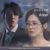 [Download] 잠시 안녕처럼 Good Bye My Love MP3