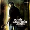 Naan Mahaan Alla Original Motion Picture Soundtrack EP