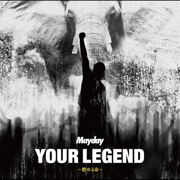 Maydayの「YOUR LEGEND~燃ゆる命...