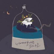 너에게 보내는 피아노 - Yiruma - Yiruma