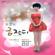 붉은입술 - Kum Jan Di