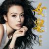 容祖兒 - 女皇 (電視劇
