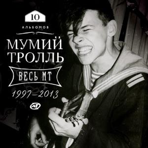 Весь МТ (1997-2013)