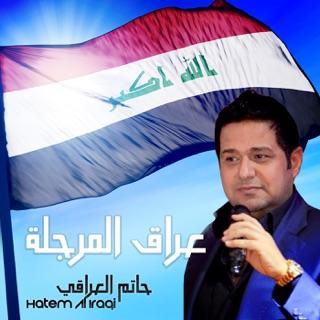 hatem al iraqi sha3loma mp3