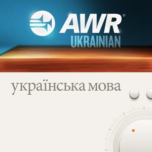 AWR: Ukrainian HLP - украї́нська мо́ва - Здоров'я