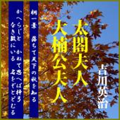 吉川英治「太閤夫人」「大楠公夫人」―『日本名婦伝』より