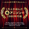 The Best Japanese Anime Songs from 1,000,000 People Choice! 1980's ジャケット写真