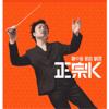 正宗K (新曲+精選) - 鄭中基