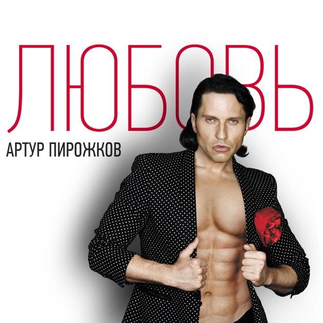 артур пирожков. фото