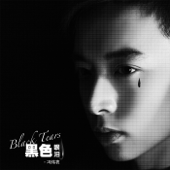 黑色眼淚 - Aloysius Pang