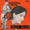 Vasantha Nilaya (Original Motion Picture Soundtrack) - EP