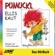 Ellis Kaut - Pumuckl und das Schlossgespenst / Pumuckl und die Katze: Pumuckl
