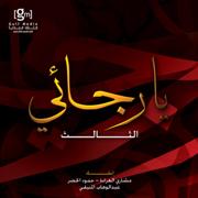 Farshi Al Torab - Meshari Al Aradah - Meshari Al Aradah