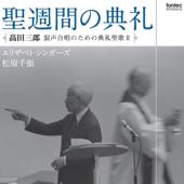 聖週間の典礼/高田三郎 混声合唱のための典礼聖歌 II