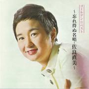Golden Best - Naomi Sagara - Naomi Sagara