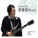 사랑아 - Kang Seung Mo