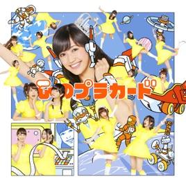 AKB48の「心のプラカード<劇場盤...