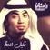 Qaleel Al Hz - Rakan Khalid