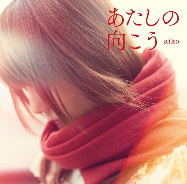 aiko – あたしの向こう – EP [iTunes Plus M4A]   iplusall.4fullz.com