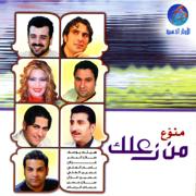 Mnawwaa Man Zaalak - Various Artists - Various Artists