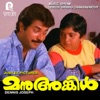 Manu Uncle Original Motion Picture Soundtrack Single