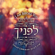 Fire of Your Spirit (Esh Ruchacha) - Sarah Liberman