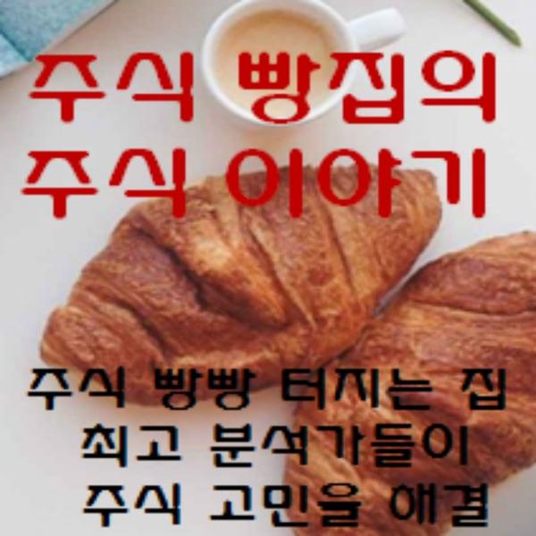 주식 빵집의 주식 이야기