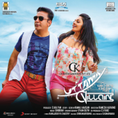 [Download] Srushti Niyamam (Karaoke Version) MP3