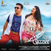 Naa Rudhirapu Oka Thrunam (Karaoke Version)