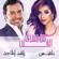 Mn Ysrq Alqalb - Rashed Al Majid & Balqees
