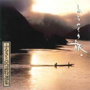 Michinokunotabi Furusatominyousyu - Furusatominyougakudan - Furusatominyougakudan