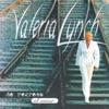 De Regreso al Amor, Valeria Lynch