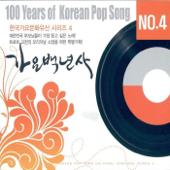 가요백년사, Vol. 7, 8-Various Artists