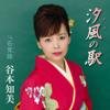 Kaze No Eki - EP - Tomomi Tanimoto