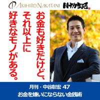 月刊・中谷彰宏47「お金も好きだけど、それ以上に好きなモノがある。」――お金を嫌いにならない金銭術