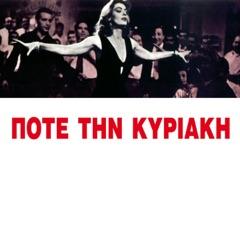 Pote Tin Kyriaki (Original Motion Picture Soundtrack)