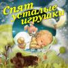 Спят усталые игрушки (Детские колыбельные песни) - Various Artists