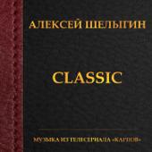 Violin Concerto No. 3 in G Major, K. 216: III. Rondeau. Allegro, Extract - Aleksey Shelygin & Евгений Субботин