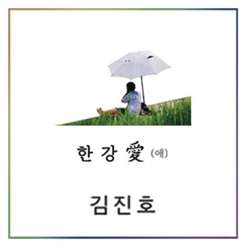 Kim Jin Ho – Hangang Love