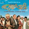 Narabachi Wadi (Original Motion Picture Soundtrack) - Single