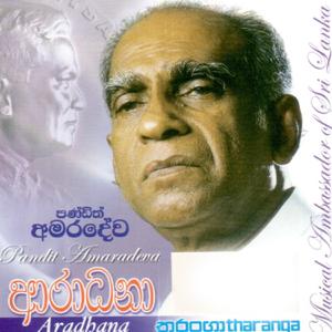 Pandith Amaradeva - Aradhana