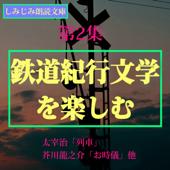 鉄道紀行文学を楽しむ(第2集)-「列車」「お時儀」他5編